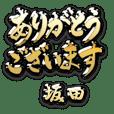 金の敬語 for「坂田」