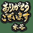 Kin no Keigo (for MIZUTANI) no.251