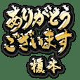金の敬語 for「榎本」