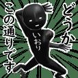 ブラックな【いおり】