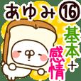 【あゆみ】専用16