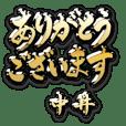 金の敬語 for「中井」