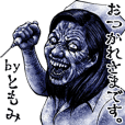 Tomomi dedicated kowamote zombie sticker