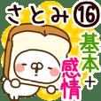 【さとみ】専用16