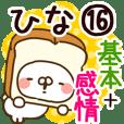 【ひな】専用16