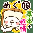【めぐ】専用16
