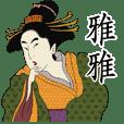 【雅雅】浮世絵-台湾語版