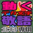 """DEKAMOJI KEIGO"" sticker for ""Kitamura"""