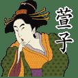 萱子-名字 浮世繪