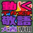 """DEKAMOJI KEIGO"" sticker for ""Oonishi"""