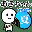 【あきちゃん】が使う動く夏スタンプ