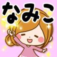 ♥なみこ専用スタンプ♥