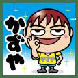 おなまえCUTE BOYスタンプ【かずや】
