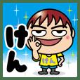 おなまえCUTE BOYスタンプ【けん】