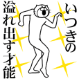 Cat Sticker Itsuki