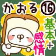 【かおる】専用16