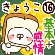 【きょうこ】専用16