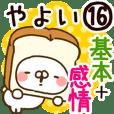 【やよい】専用16
