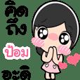 Nong Pom cute