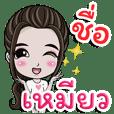 My name is Meaw Kaaaa