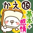 【かえ】専用16