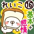 【れいこ】専用16