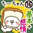 【ちーちゃん】専用16