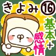 【きよみ】専用16