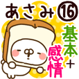 【あさみ】専用16