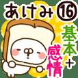 【あけみ】専用16