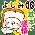 【よしみ】専用16