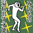 Cat Sticker Minoru