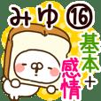 【みゆ】専用16