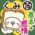 【くみ】専用16