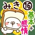 【みき】専用16