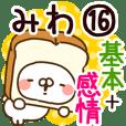 【みわ】専用16