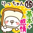 【りっちゃん】専用16