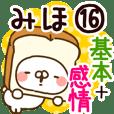【みほ】専用16