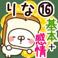 【りな】専用16
