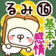 【るみ】専用16