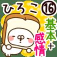 【ひろこ】専用16