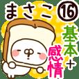 【まさこ】専用16