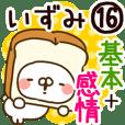 【いずみ】専用16