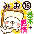 【みお】専用16
