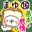 【まゆ】専用16