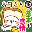【お母さん】専用16