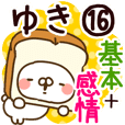【ゆき】専用16