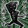 ブラックな【たかひこ】