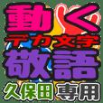 動くデカ文字敬語「久保田」さん専用