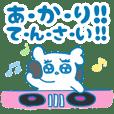Stamp for complimenting Akari